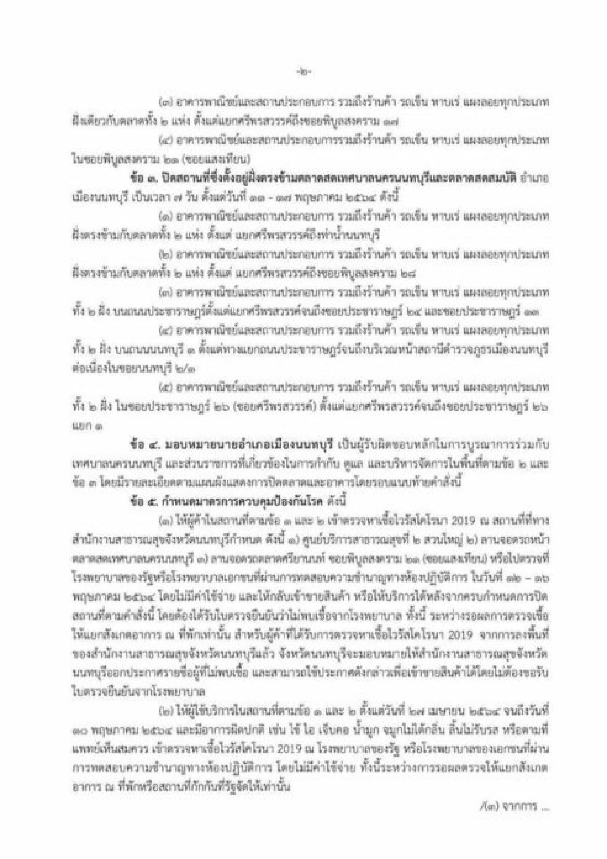 ปิดตลาดสดเทศบาลนครนนทบุรี - ตลาดสดสมบัติ 14 วัน หลังเจอโควิดคลัสเตอร์ใหม่
