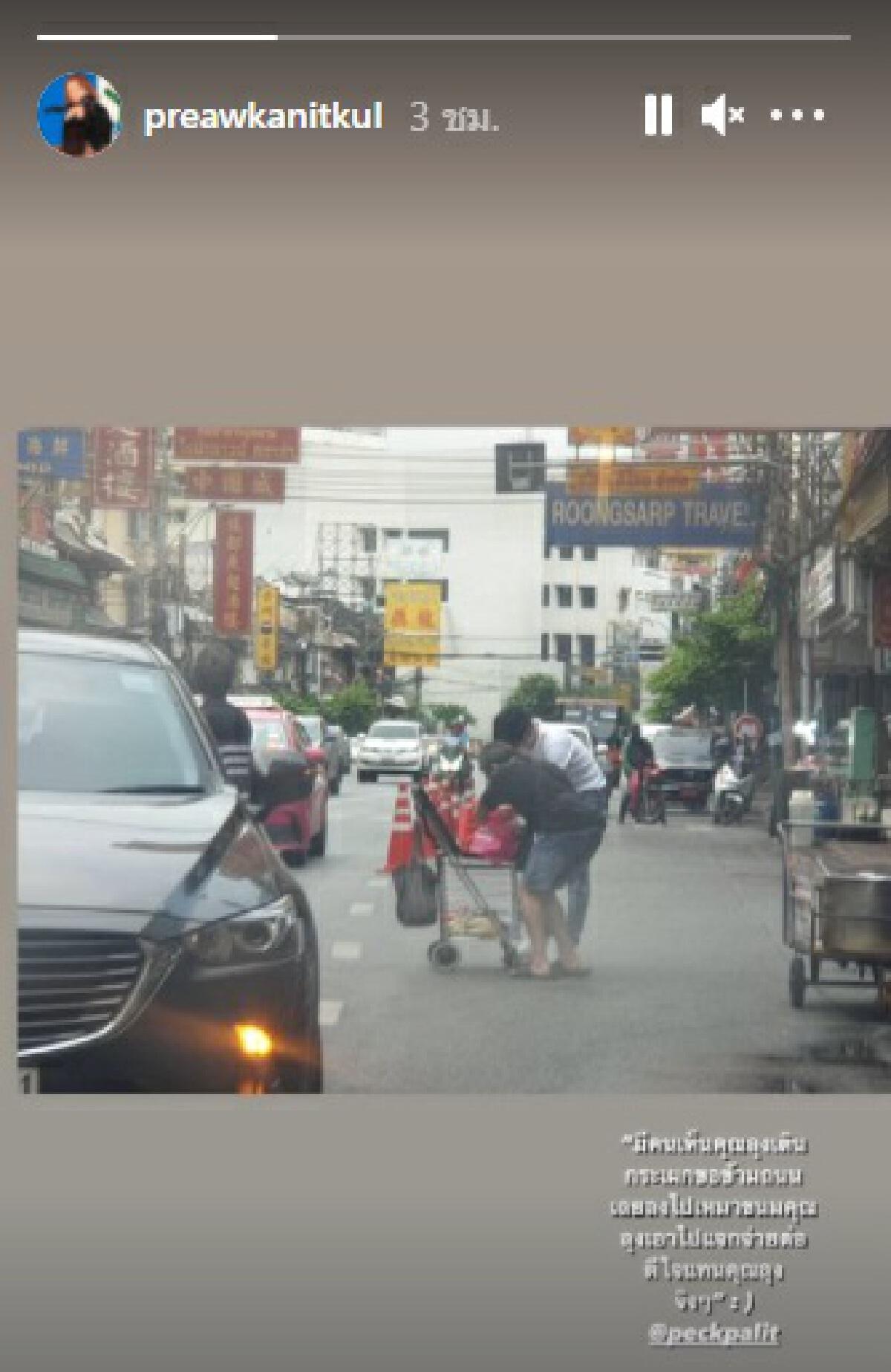 เป๊ก ผลิตโชค กับมุมน่ารัก ลงจากรถไปช่วยคุณลุงข้ามถนน พร้อมเหมาขนมไปแจก
