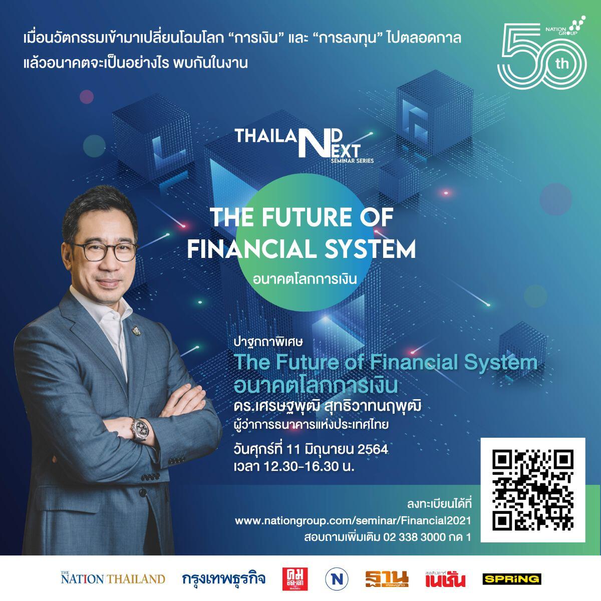 ชวนฟังสัมมนา Thailand Next : The Future of Financial System อนาคตโลกการเงิน