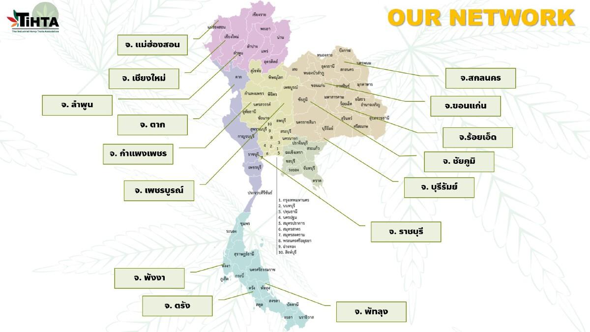 เปิดตัว 'สมาคมการค้าอุตสาหกรรมกัญชงไทย' ดันสู่พืชเศรษฐกิจใหม่