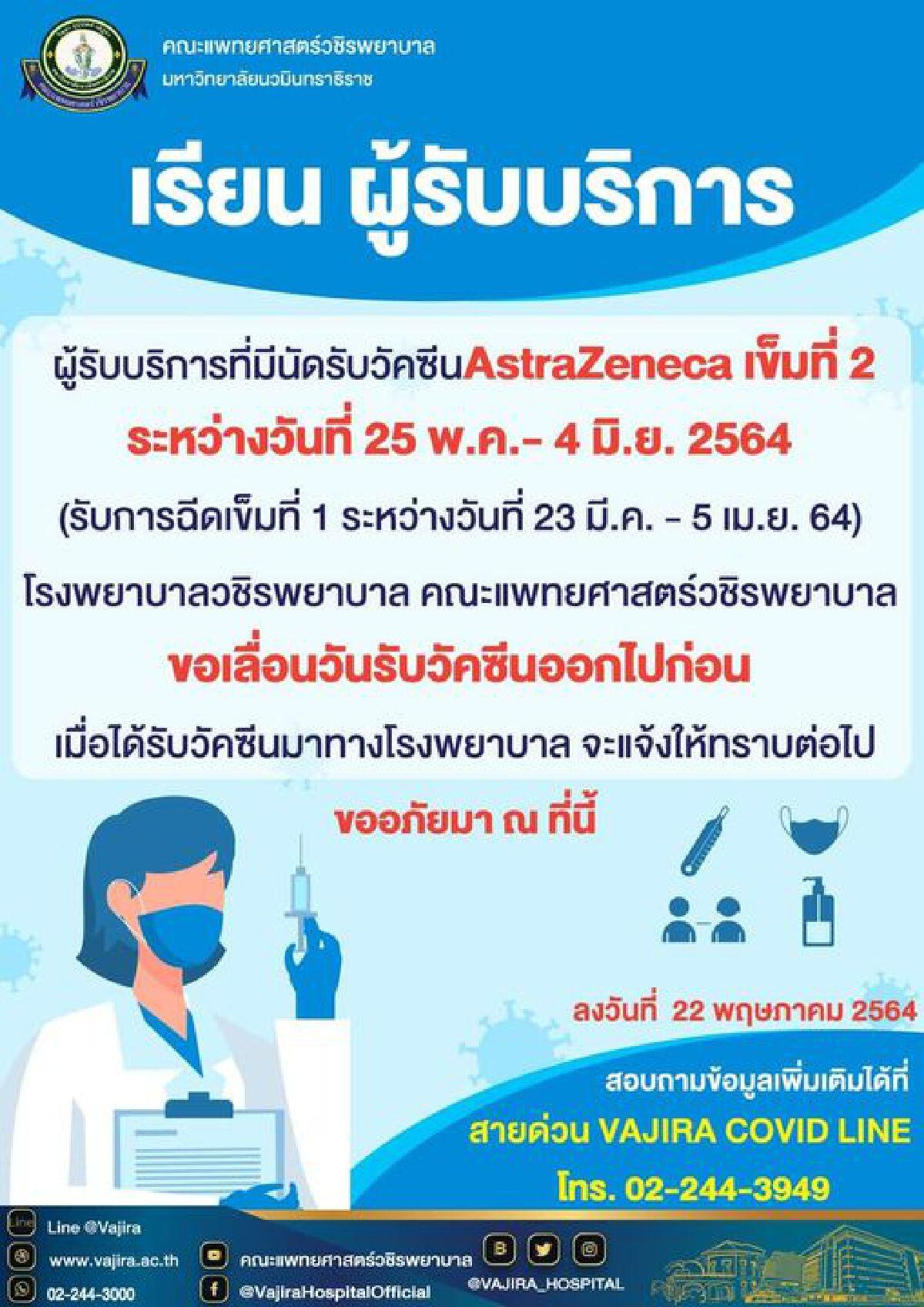 """วชิรพยาบาล แจ้งเลื่อนนัดฉีดวัคซีนโควิด """"แอสตร้าเซนเนก้า"""" เข็มที่ 2"""
