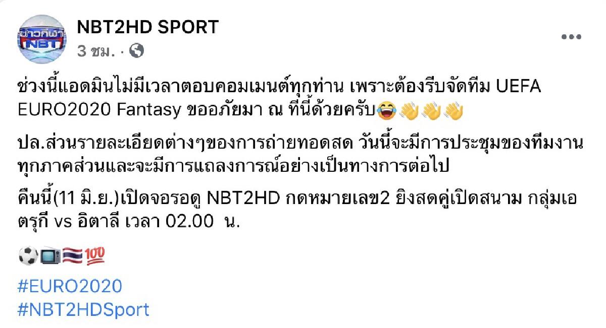 NBT Facebook