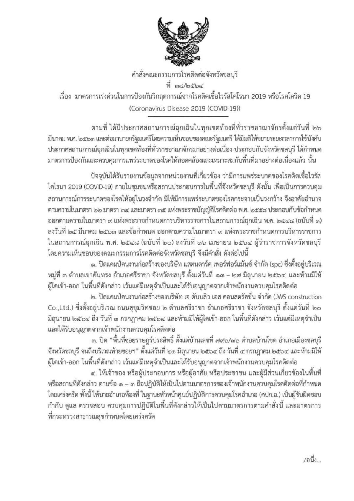 ชลบุรี ยังหนัก พบผู้ติดเชื้อโควิด-19 รายใหม่พุ่ง 187 ราย