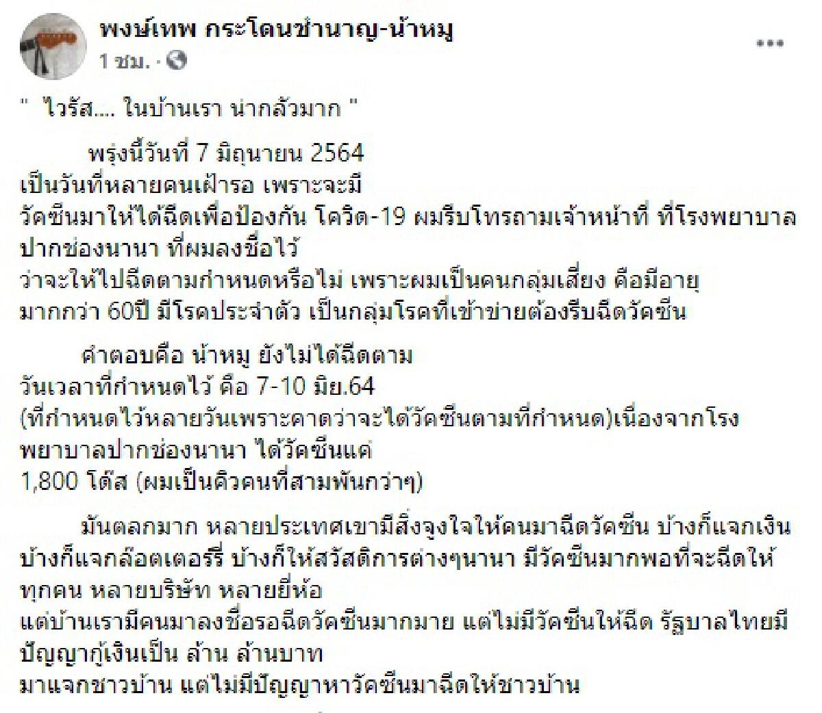 น้าหมู พงษ์เทพ ฟาดรัฐบาลกู้เงินแจกได้ แต่ไม่มีปัญญาหาวัคซีนให้คนไทย