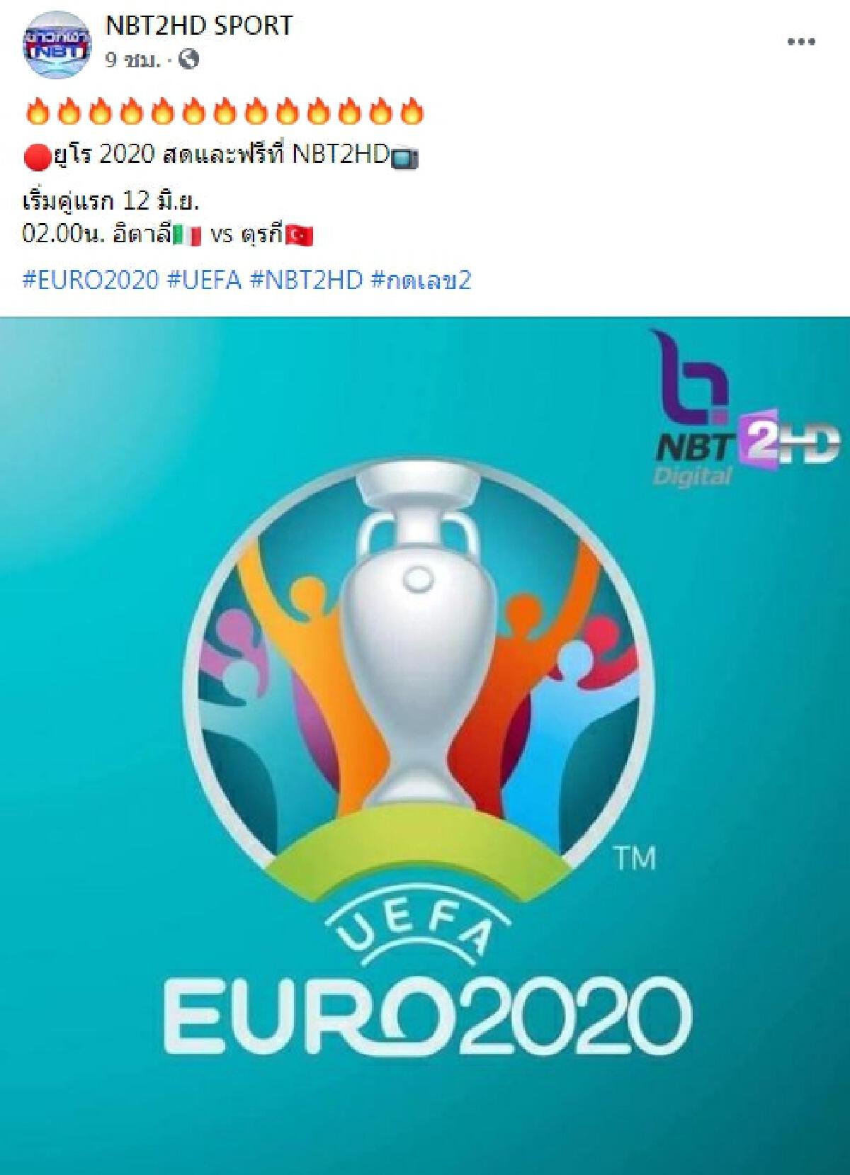 คอบอลไทยเฮ! NBT 2HD ถ่ายสด ยูโร 2020  เริ่มนัดเปิดสนาม อิตาลี-ตุรกี คืนนี้ตี 2