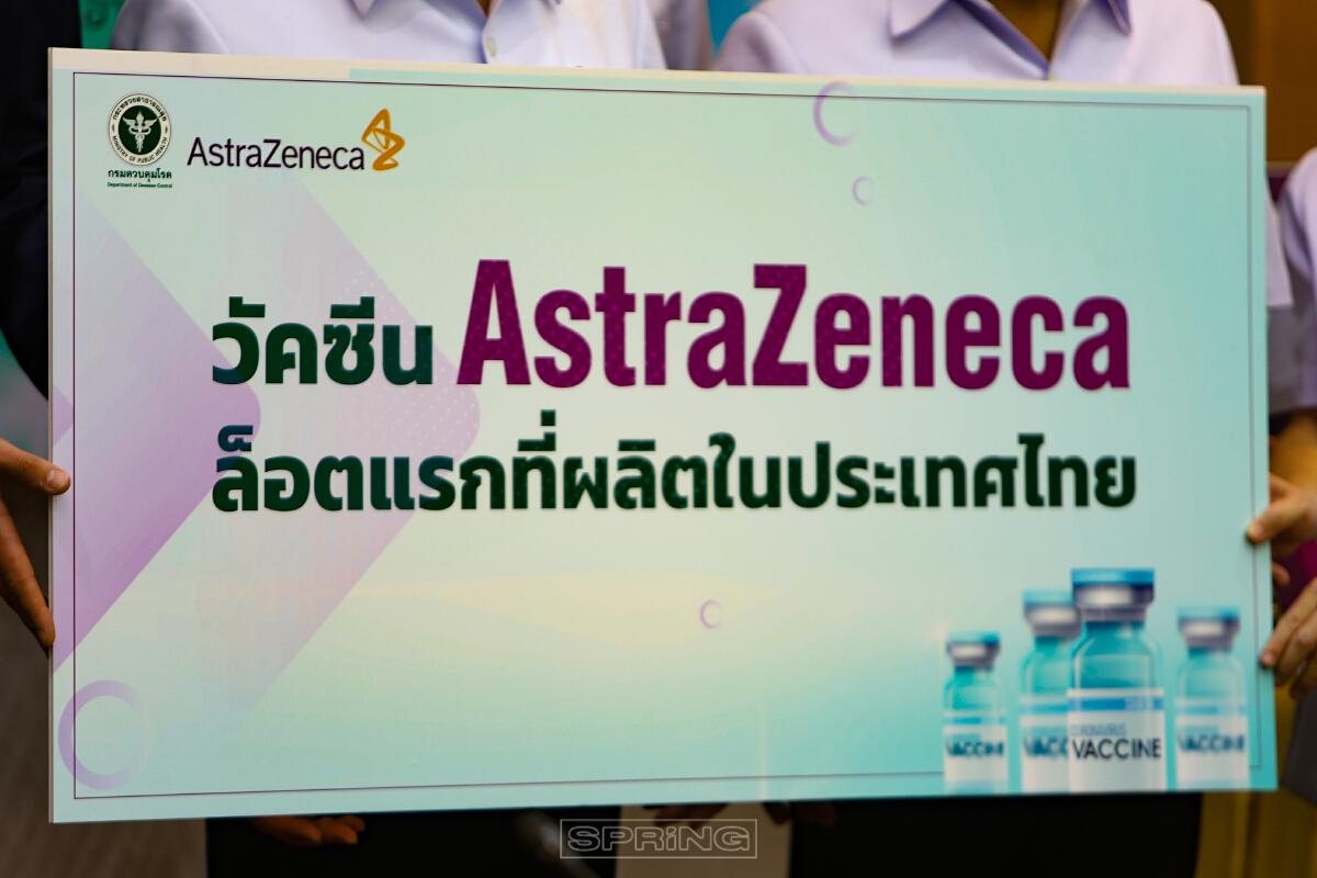 อนุทิน รับมอบวัคซีน