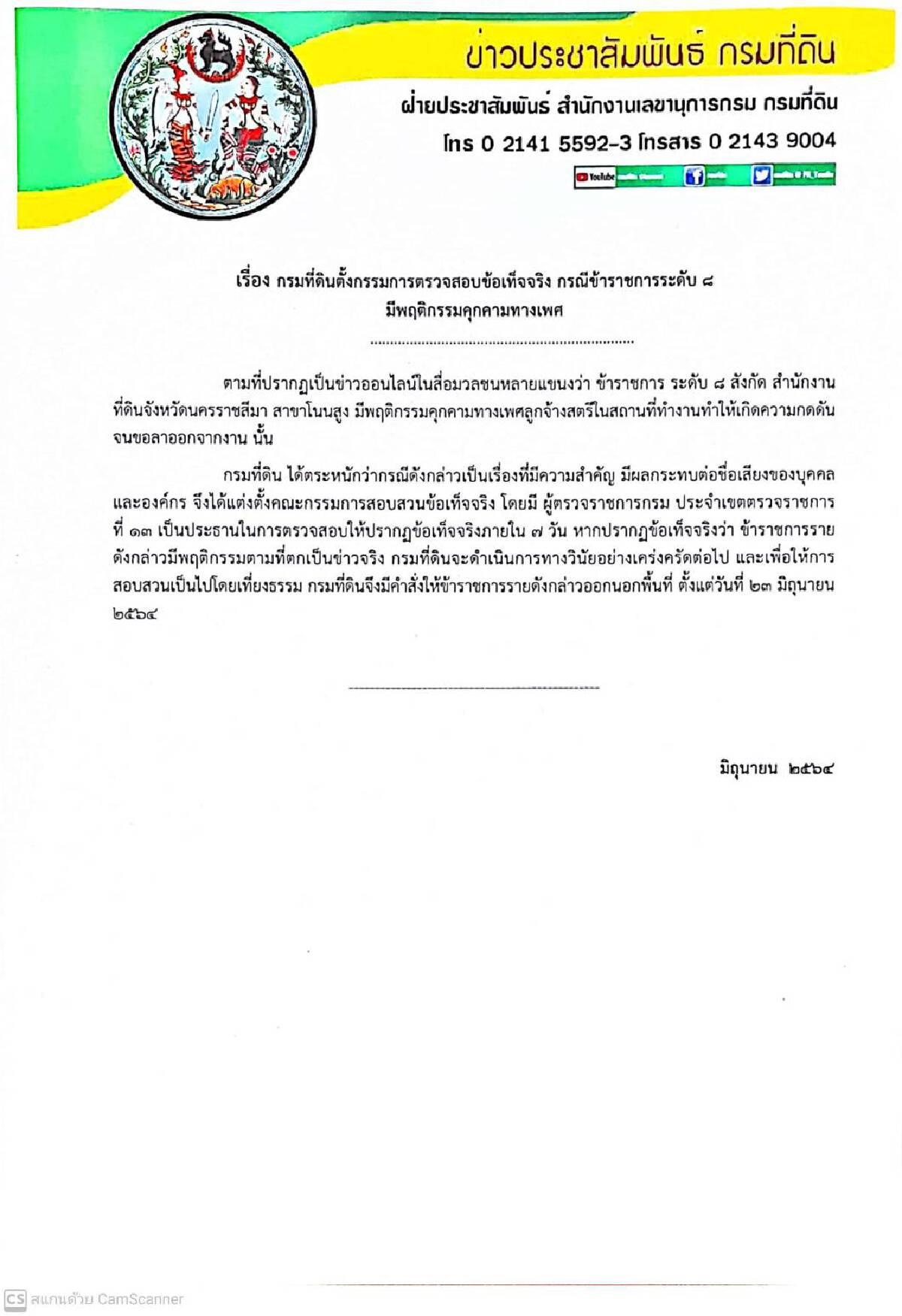 กรมที่ดินตั้งกรรมการสอบ ข้าราชการ ซี 8 คุกคามทางเพศ-ให้ออกนอกพื้นที่ทันที
