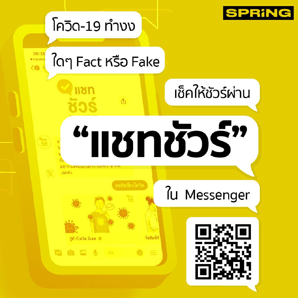 """โควิด-19 ทำงง ใดๆ Fact หรือ Fake เช็คให้ชัวร์ผ่าน """"แชทชัวร์"""" ใน Messenger"""