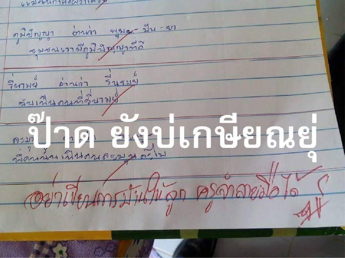 ครูจับโป๊ะผู้ปกครอง! อย่าเขียนการบ้านให้ลูก ครูจำลายมือได้