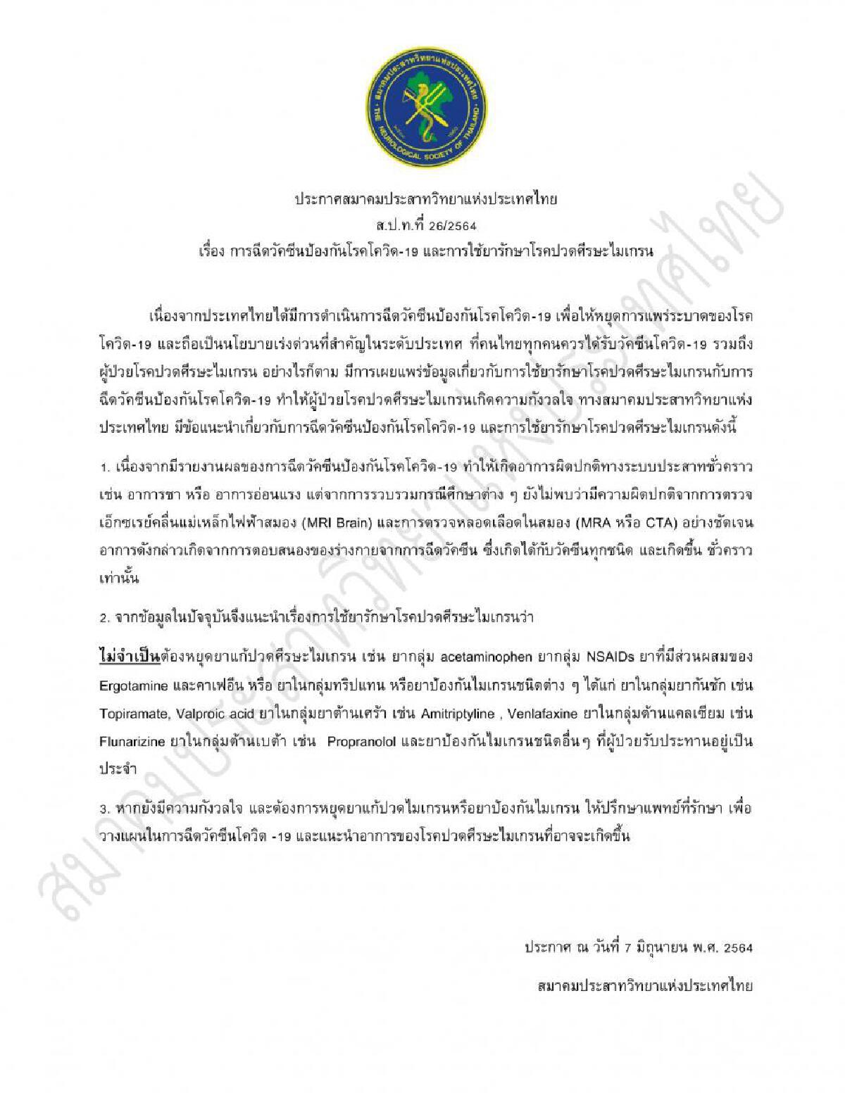 สมาคมประสาทวิทยาแห่งประเทศไทย