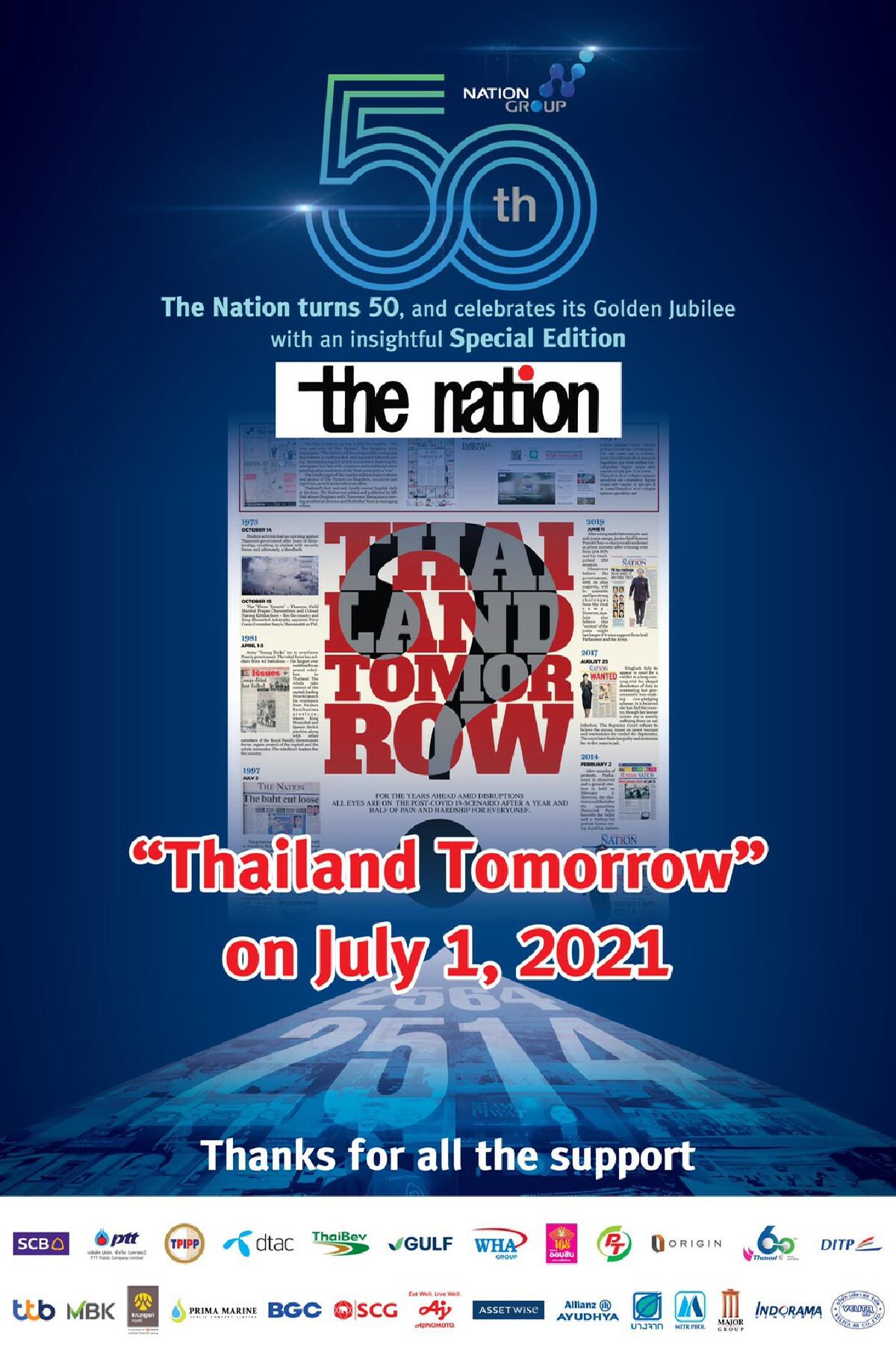The Nation ฉบับจัดพิเศษ วาระ 50 ปี เครือเนชั่น จองได้ 1 ก.ค. วันเดียวเท่านั้น