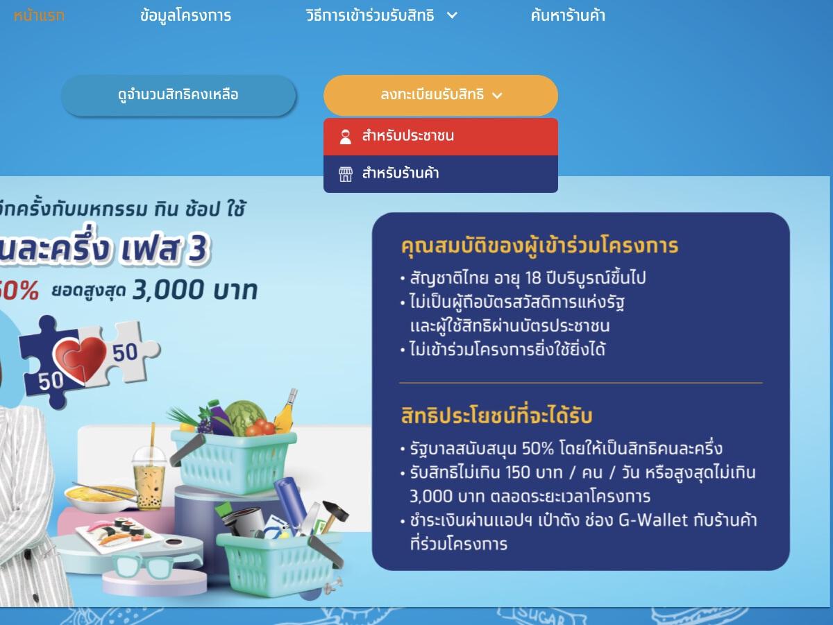 คนละครึ่งเฟส 3 วิธีลงทะเบียน www.คนละครึ่ง.com วันที่ 14 มิ.ย. 2564