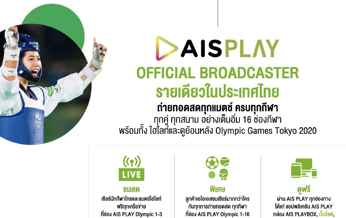 ดูโอลิมปิก AIS PLAY