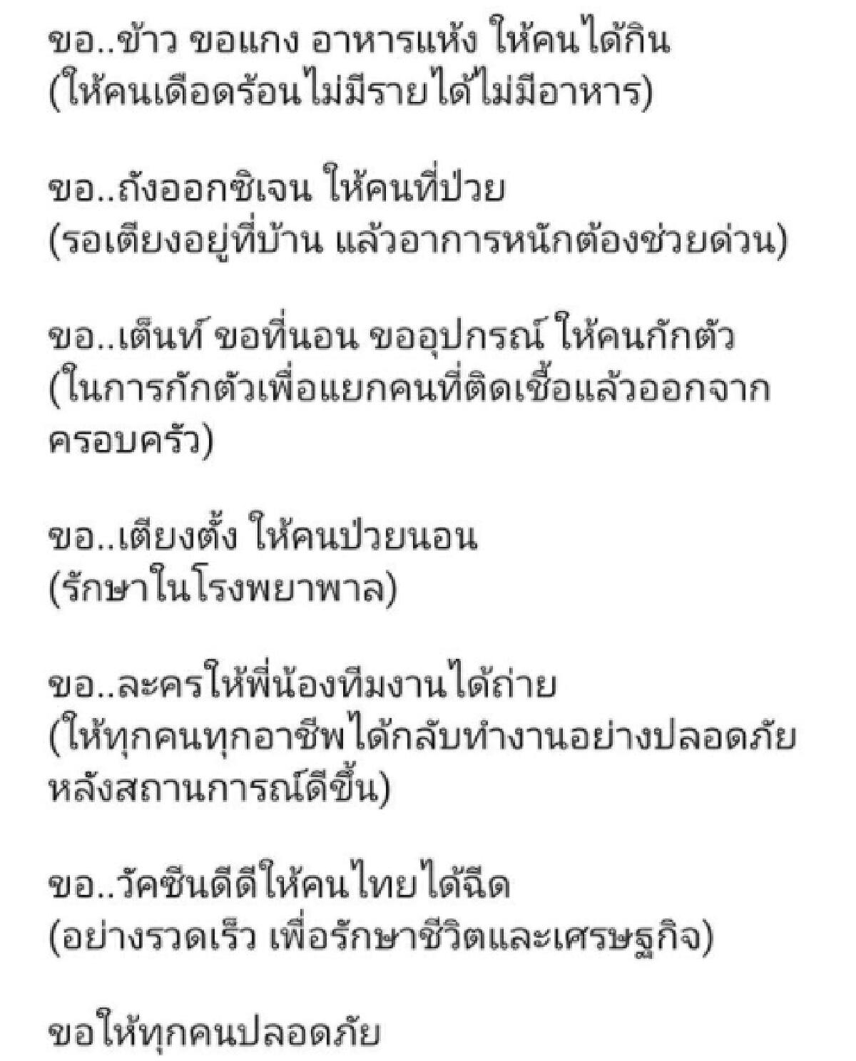 วาววา ณิชชา อธิษฐานขอพรให้คนไทยมีวัคซีนที่ดี มีถังออกซิเจน มีกินมีใช้