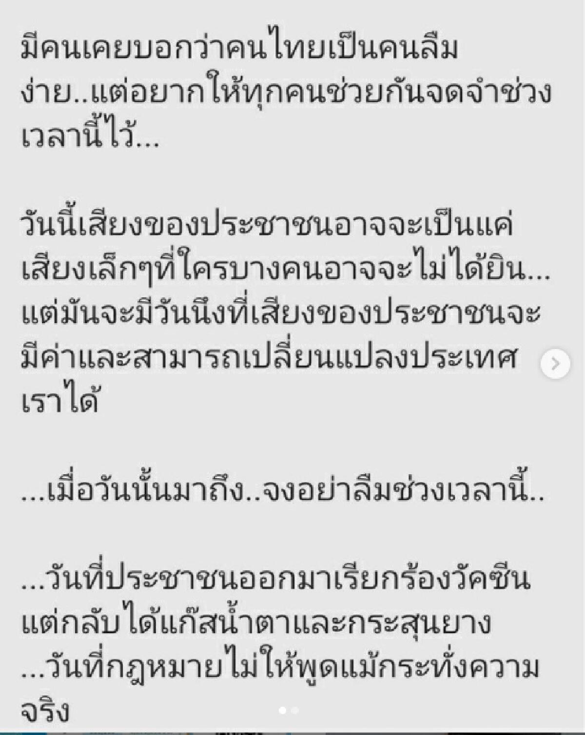 ออม สุชาร์ ขอคนไทยอย่าลืม วันที่เรียกร้องวัคซีนแต่ได้แก๊สน้ำตา-กระสุน