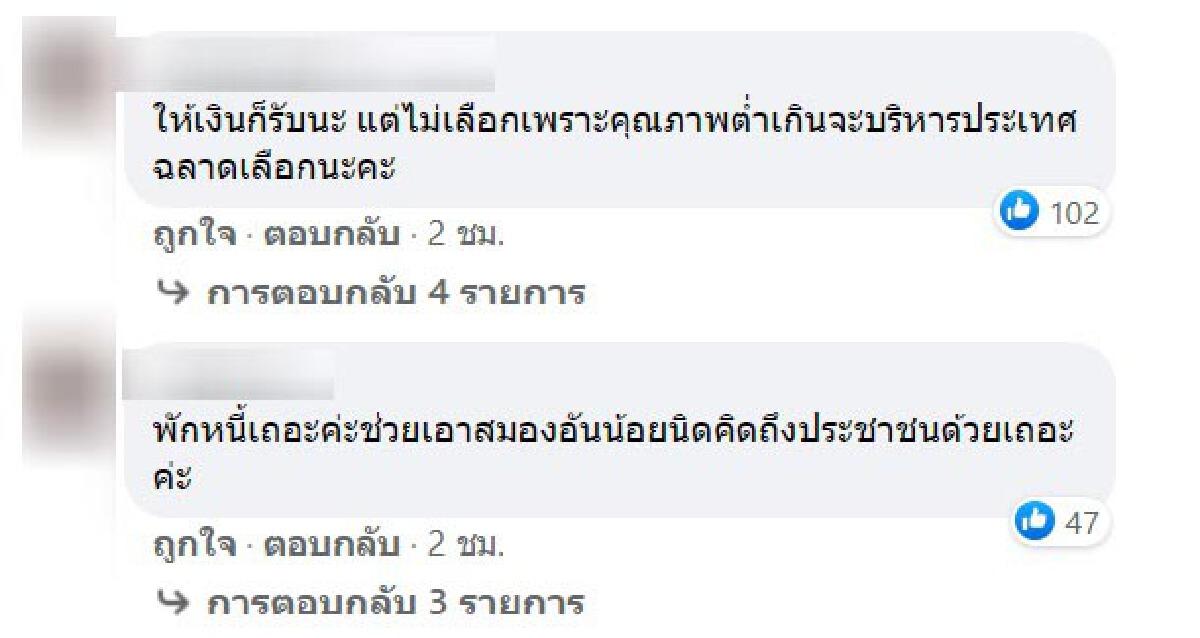 โฟกัส จีระกุล ถามแทนพี่น้องชาวไทย ล็อกดาวน์ขนาดนี้ มีมาตรการพักหนี้ไหม?