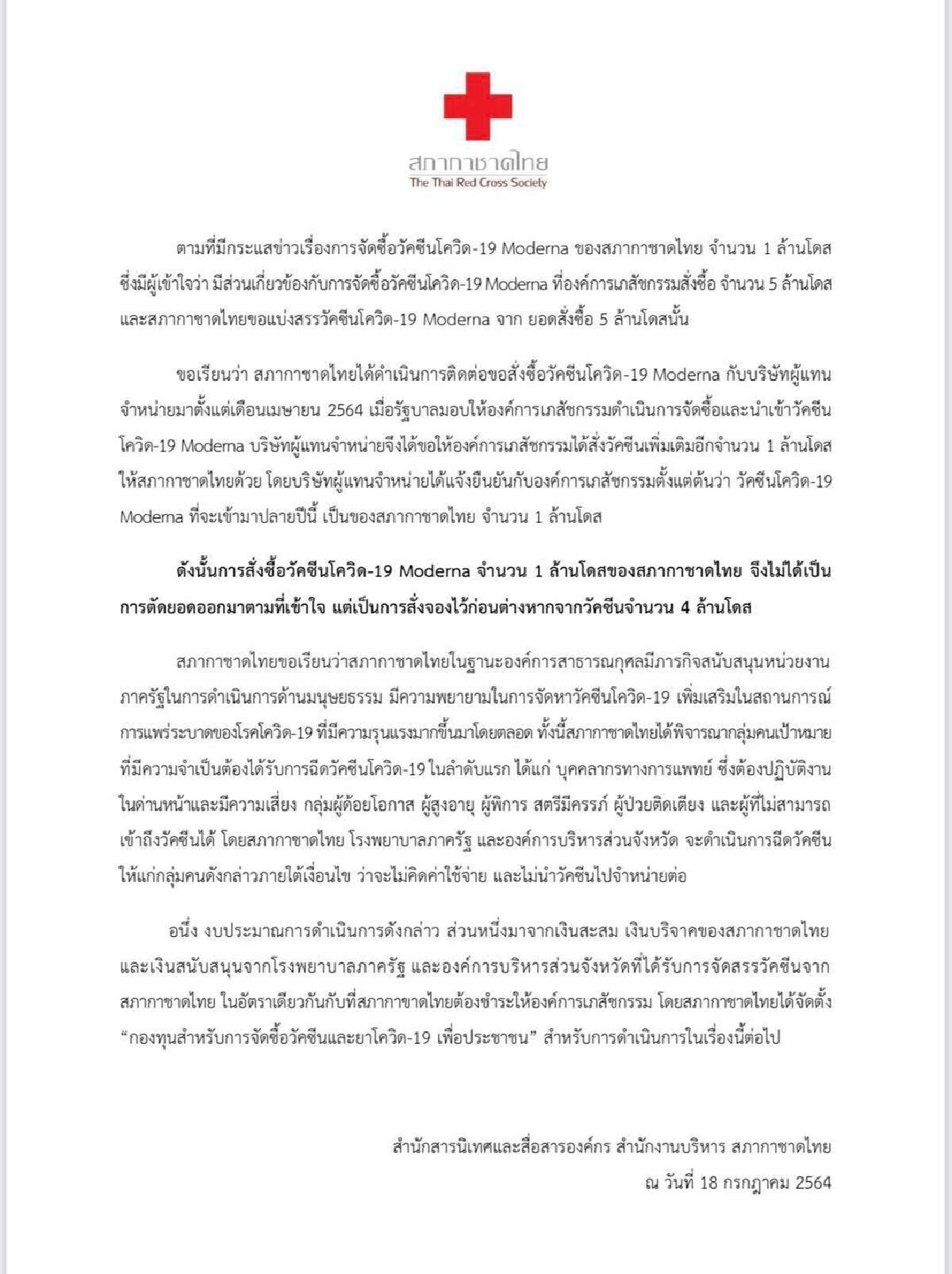 สภากาชาดไทย เปิดข้อเท็จจริง ปมวัคซีนโมเดอร์นา 1 ล้านโดส