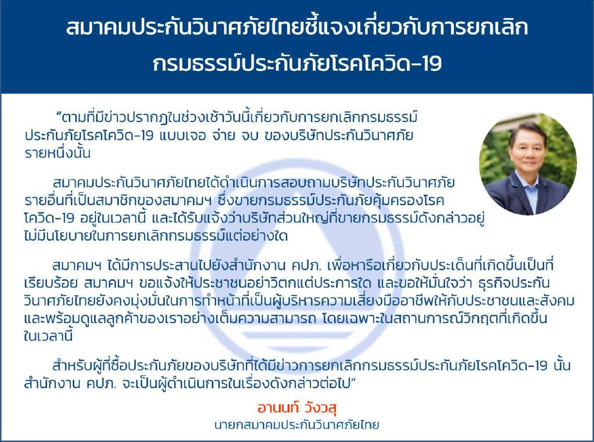 สมาคมประกันวินาศภัยไทย แจงเรื่องเทประกันภัยโควิด ยันส่วนใหญ่ไม่ยกเลิก