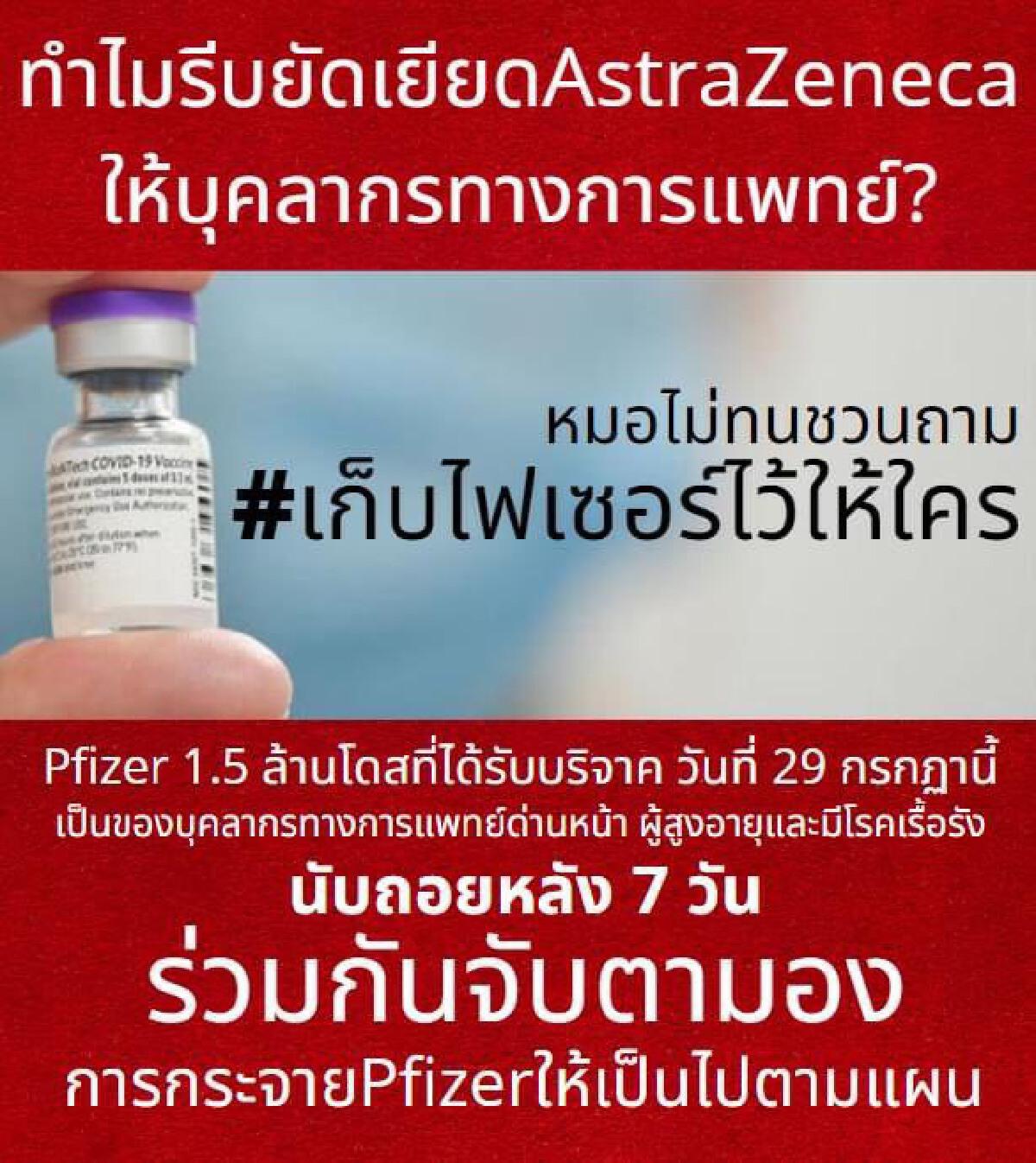 สธ.แจง#เก็บไฟเซอร์ไว้ให้ใคร หลังให้ บุคลากรแพทย์ ฉีดวัคซีนแอสตร้าฯ เข็ม3