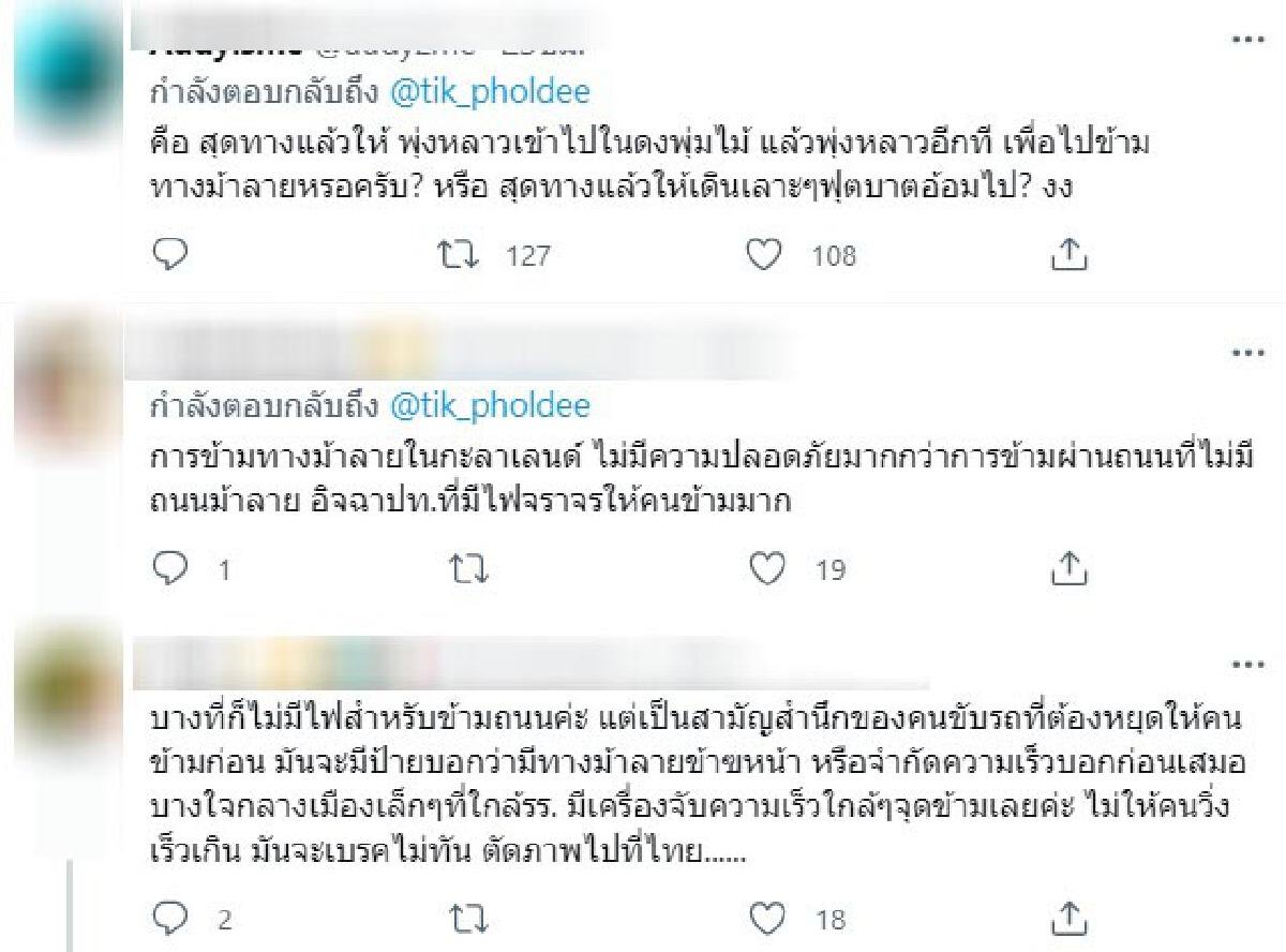 ติ๊ก เจษฎาภรณ์ โพสต์ภาพทางม้าลายเมืองไทย แซะเบาๆ เขาใส่ใจสิ่งแวดล้อม
