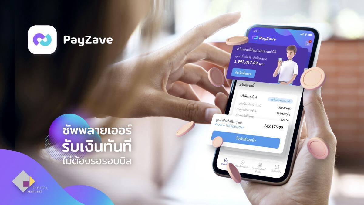 ไทยพาณิชย์ เปิดตัวแพลตฟอร์ม PayZave