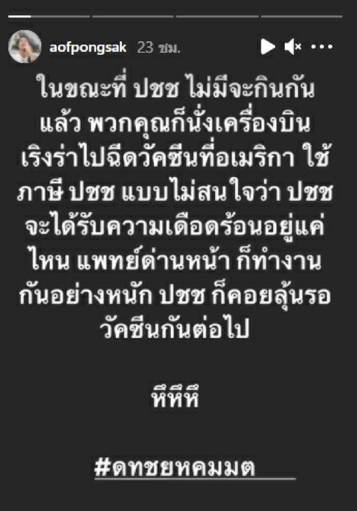 อ๊อฟ ปองศักดิ์ เป็นงง! ราคาชุดตรวจโควิด-19 ในไทย ซัดเวลาแบบนี้ยังเอากำไร
