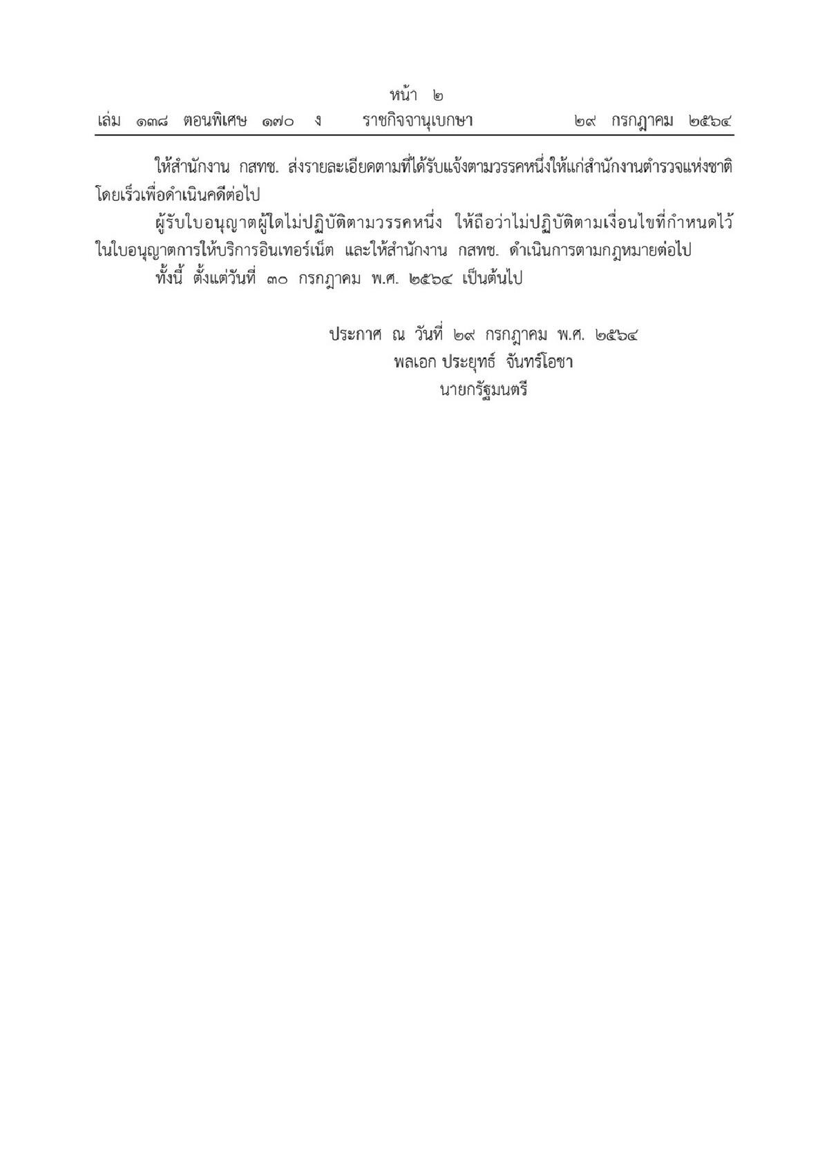 Breaking News : ราชกิจจาฯ ประกาศ ห้ามสื่อเผยแพร่ข่าวบิดเบือน-ทำให้หวาดกลัว ขู่ระงับไอพี