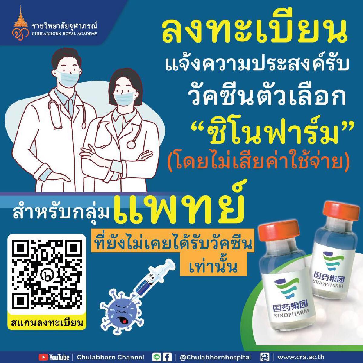 เปิดแล้ว! ราชวิทยาลัยจุฬาภรณ์ ให้แพทย์ จองฉีดวัคซีน ซิโนฟาร์มฟรี!!