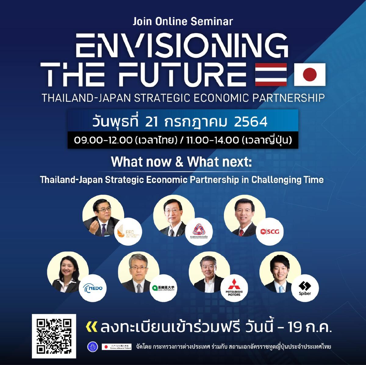 เชิญชวน ! สัมมนาออนไลน์ยุทธศาสตร์เชิง เศรษฐกิจไทย - ญี่ปุ่น