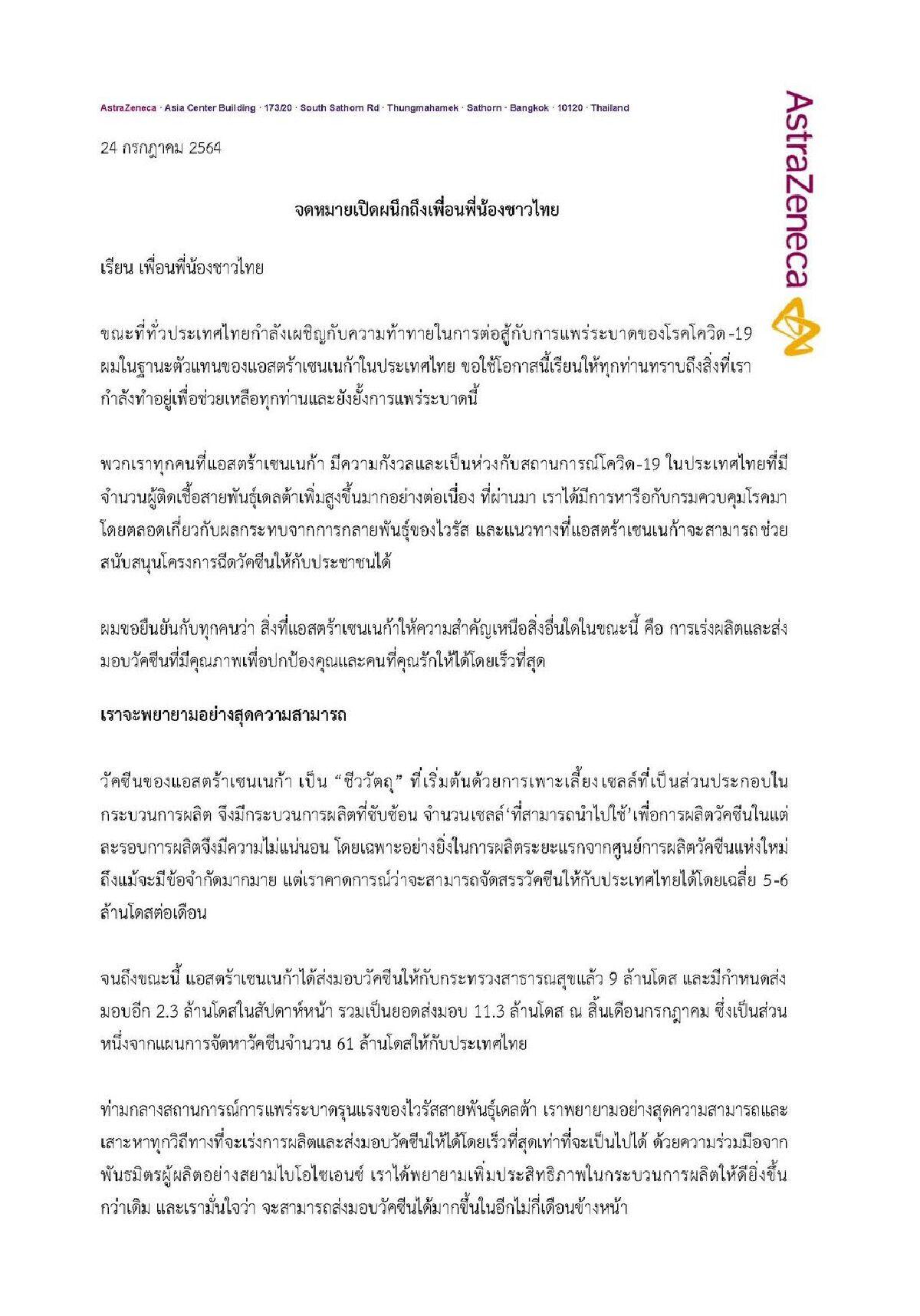 แอสตร้าฯ ส่งจม.เปิดผนึกถึงคนไทยคาดจัดส่งได้ 5-6 ล้านโดสต่อเดือน