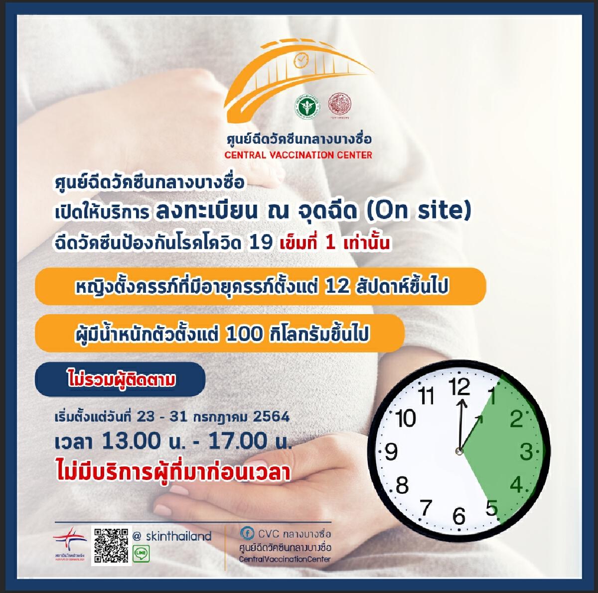 ด่วน ปรับเวลาบริการฉีดวัคซีนโควิด ผู้หญิงตั้งครรภ์และผู้มีน้ำหนัก 100 กก.
