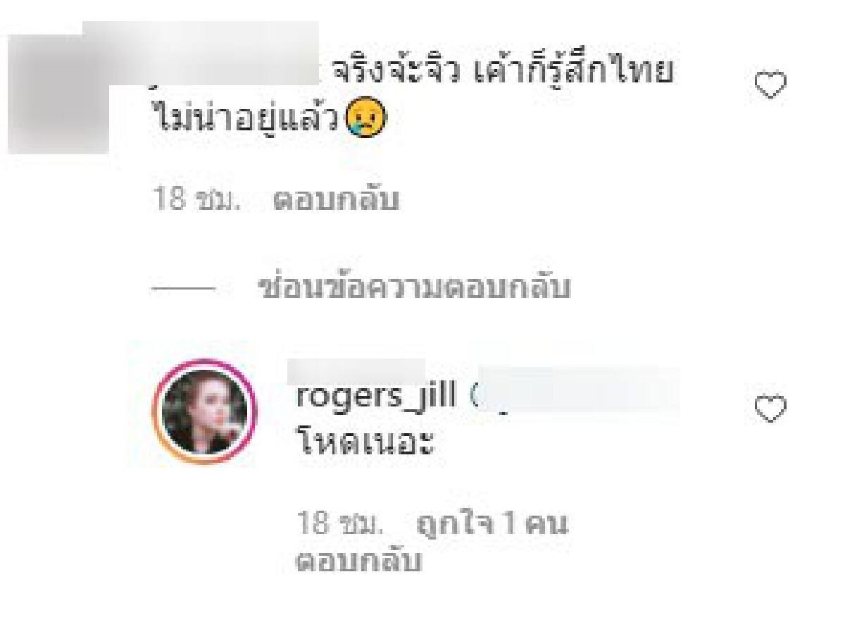 จิลล์ โรเจอร์ พ้อชีวิตดิ่งเหว! เตรียมลาเมืองไทย ขอไปตายเอาดาบหน้า