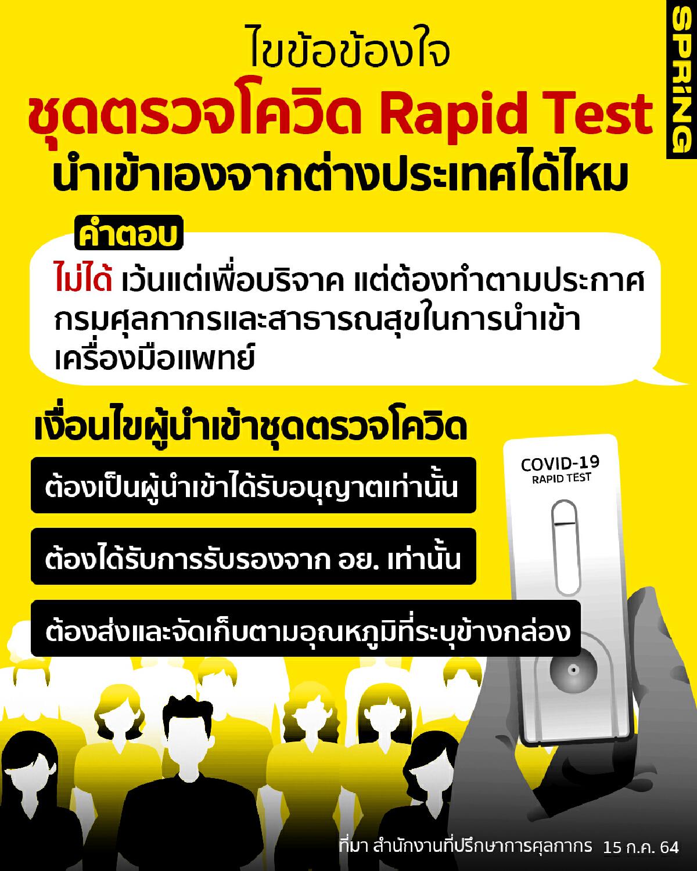 ไขข้อข้องใจ ชุดตรวจโควิด 19 Rapid Antigen Test สามารถนำเข้าเองได้หรือไม่