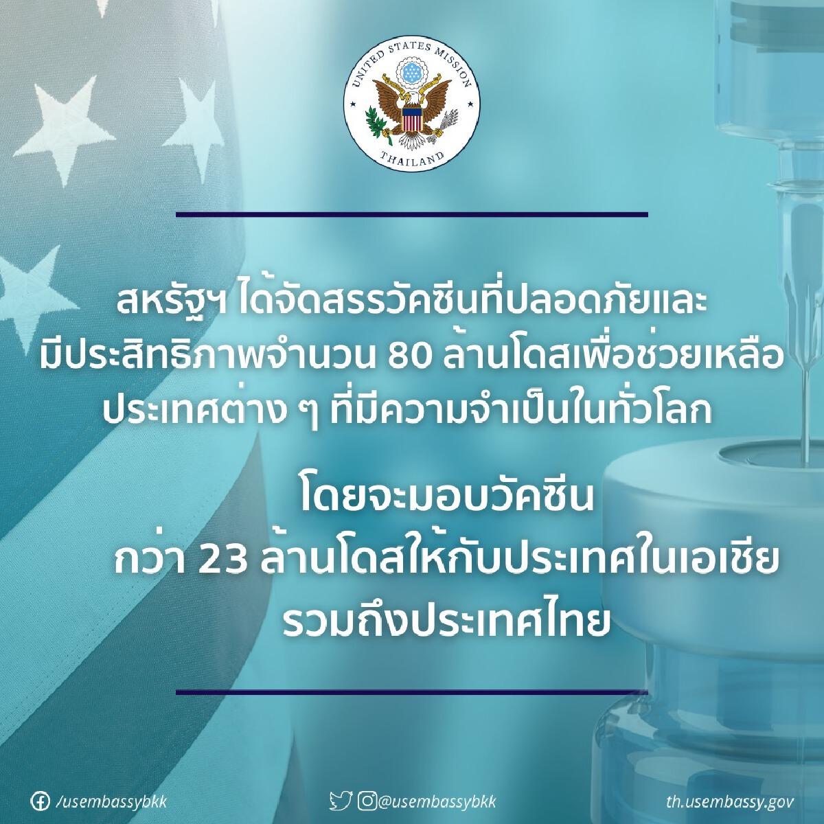 สหรัฐฯ วางแผนที่จะบริจาควัคซีนให้กับไทย