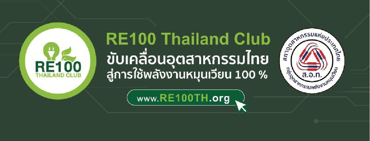 Thailand Carbon Credit Exchange Platform มุ่งช่วยเหลือ SMEs เพื่อการส่งออกขับเคลื่อนประเทศ