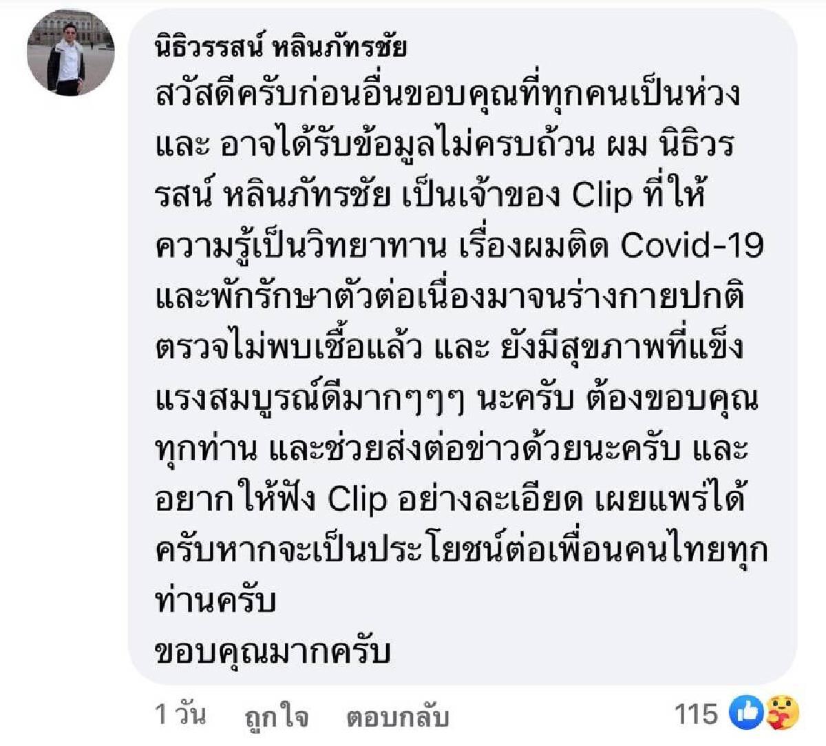 Fake News แชร์สนั่นโซเชียล เจ้าของโรงแรมชื่อดังเสียชีวิตเพราะติดโควิด-19