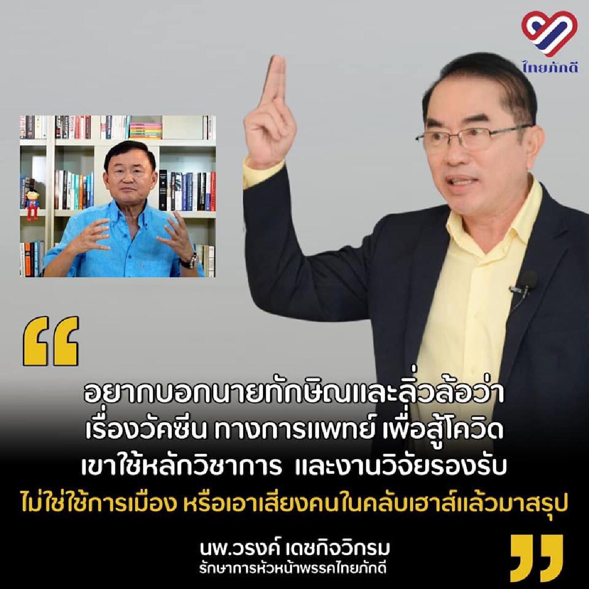 หมอวรงค์ เตือน โทนี คลับเฮาส์ไม่ใช่ชีวิตจริง กลับไทยเป็นแค่นักโทษหนีคดี