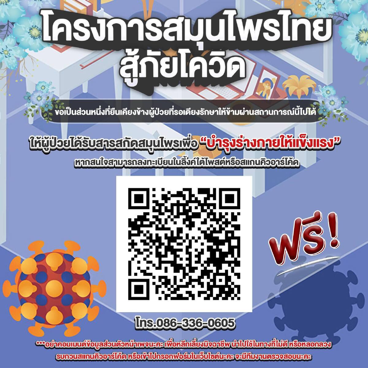 โครงการสมุนไพรไทย สู้ภัยโควิด