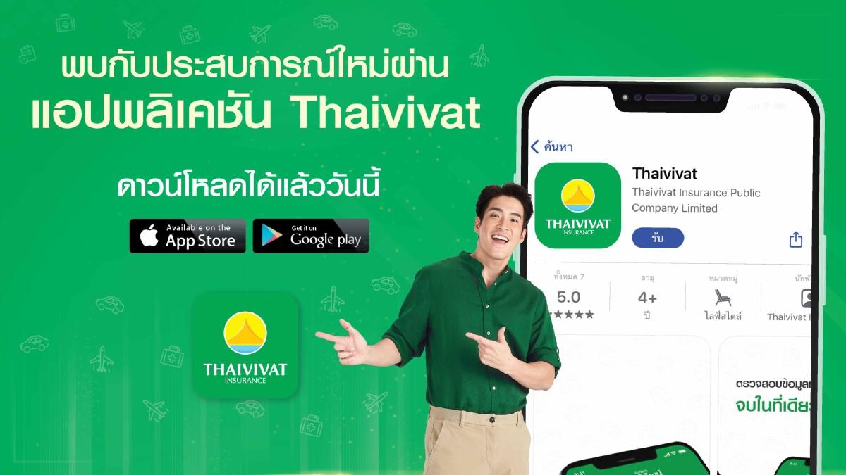 """ไทยวิวัฒน์ เปิดตัว""""Thaivivat Application"""" นวัตกรรมประกันภัยใช้งานง่าย"""