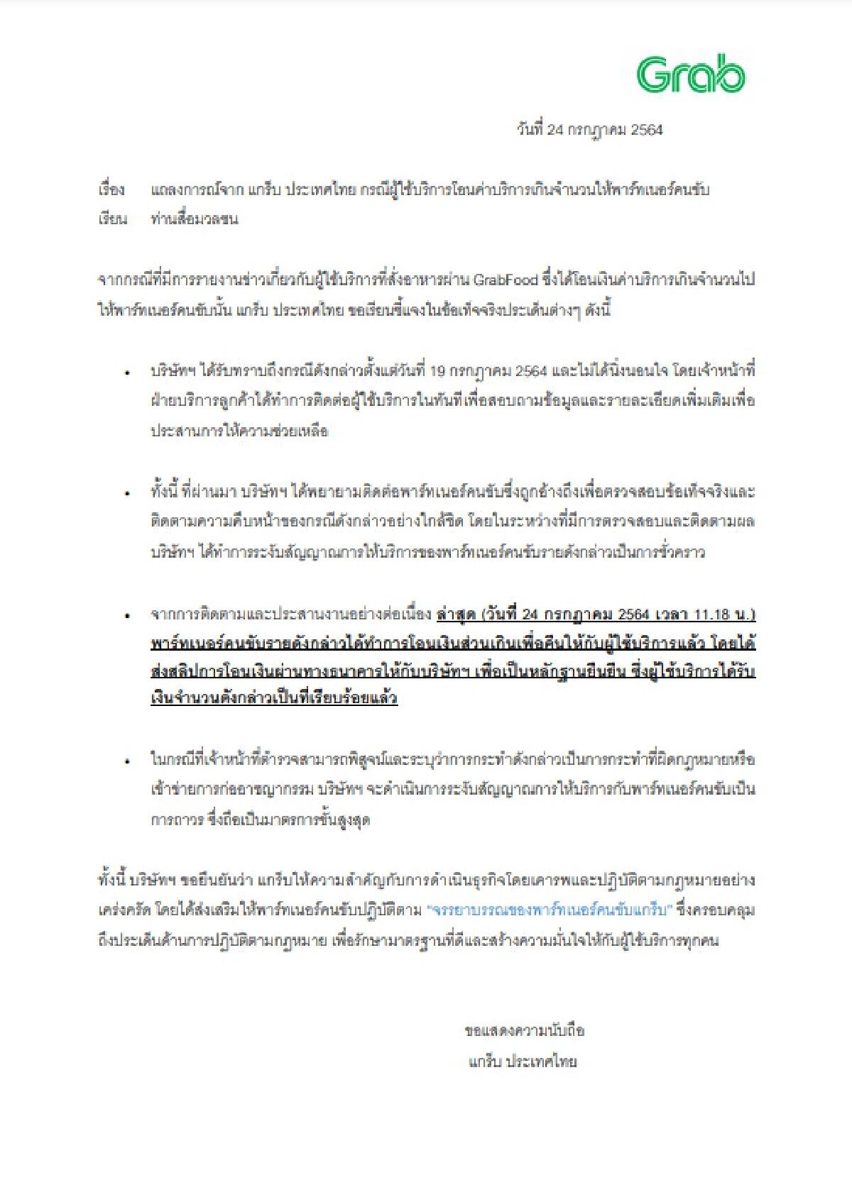 แกร็บ ประเทศไทย แจงกรณียายโอนเงินเกินให้ไรเดอร์ ล่าสุดได้เงินคืนแล้ว