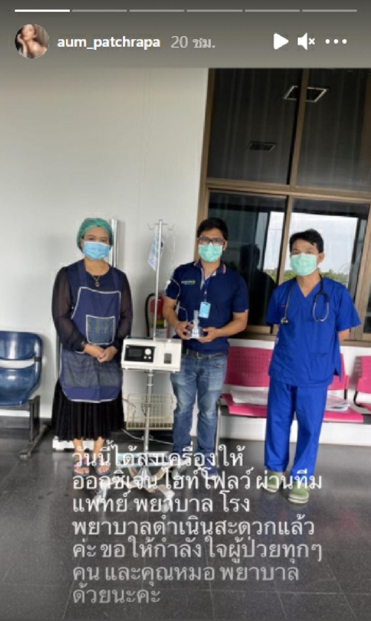 อั้ม พัชราภา ส่งเครื่องออกซิเจน high flow มอบให้ 2 รพ. ช่วยผู้ป่วยโควิด-19
