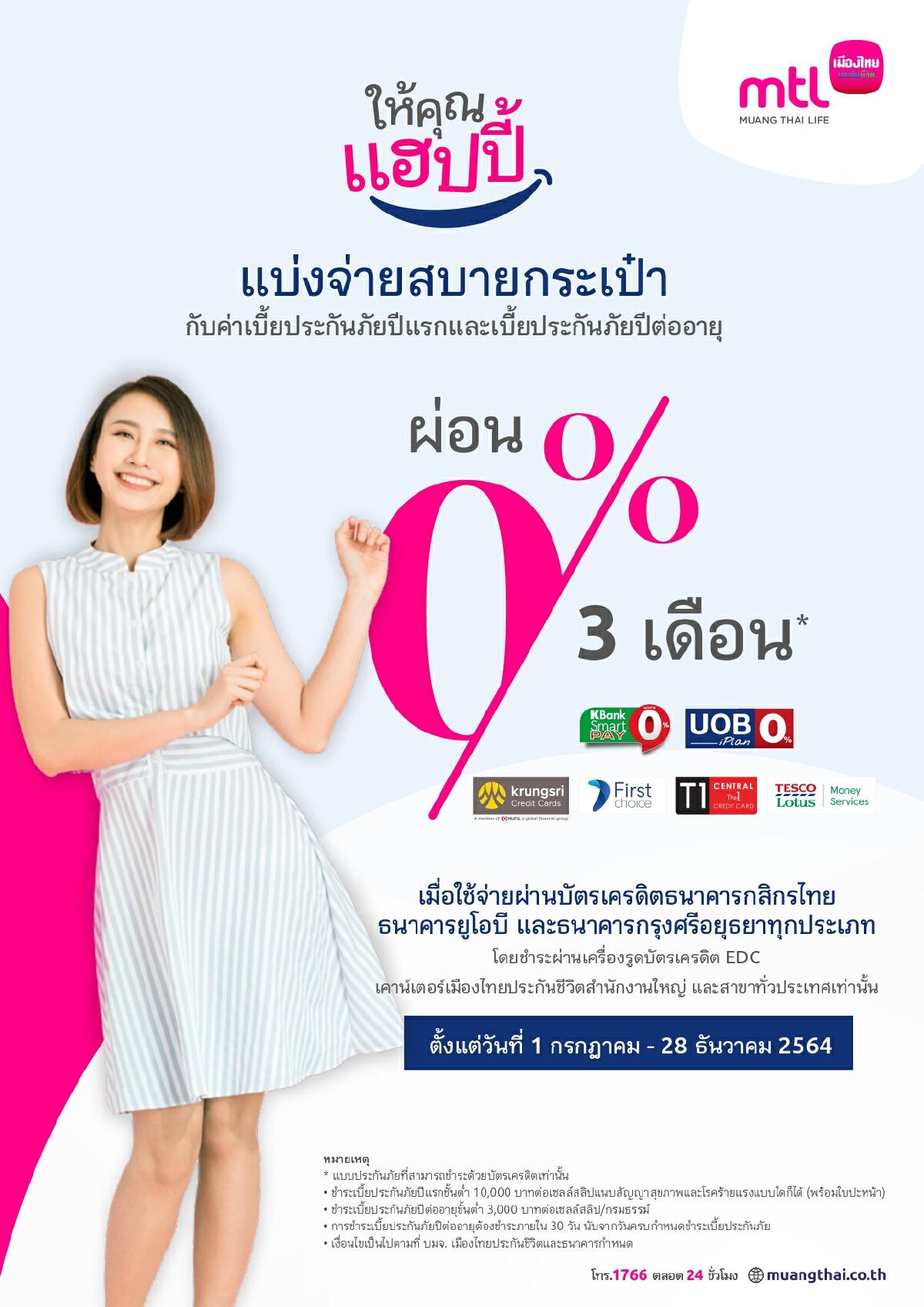 เมืองไทยประกันชีวิต จับมือธนาคารพันธมิตร มอบการผ่อนค่าเบี้ยประกันภัย 0%