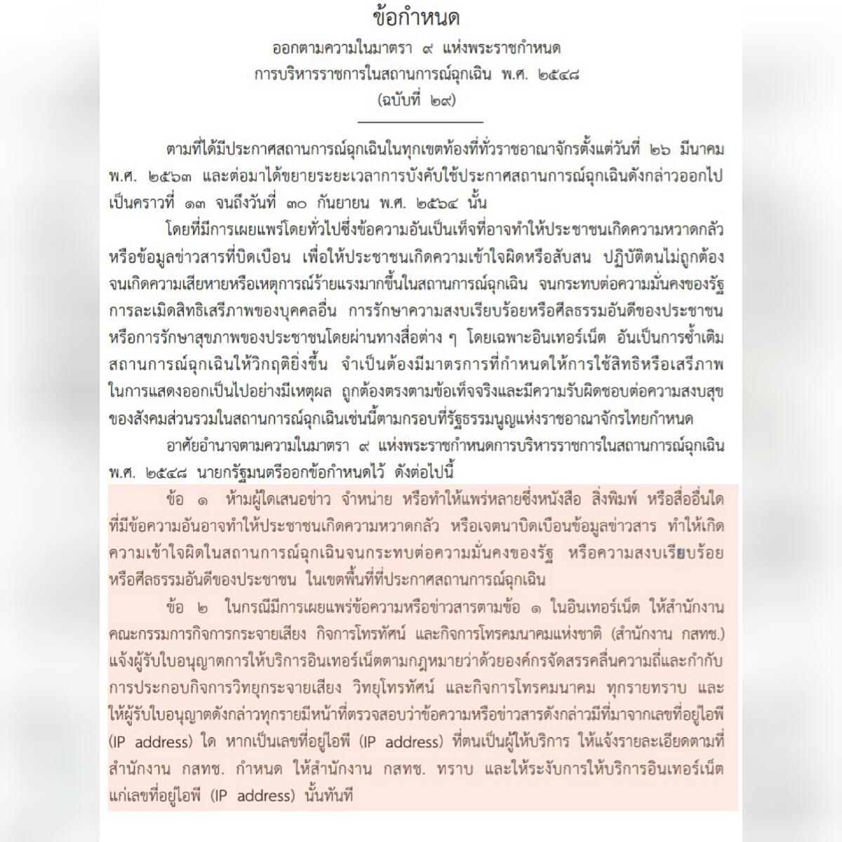 พ.ร.ก.ฉุกเฉิน มาตรา9 ฉบับที่ 29