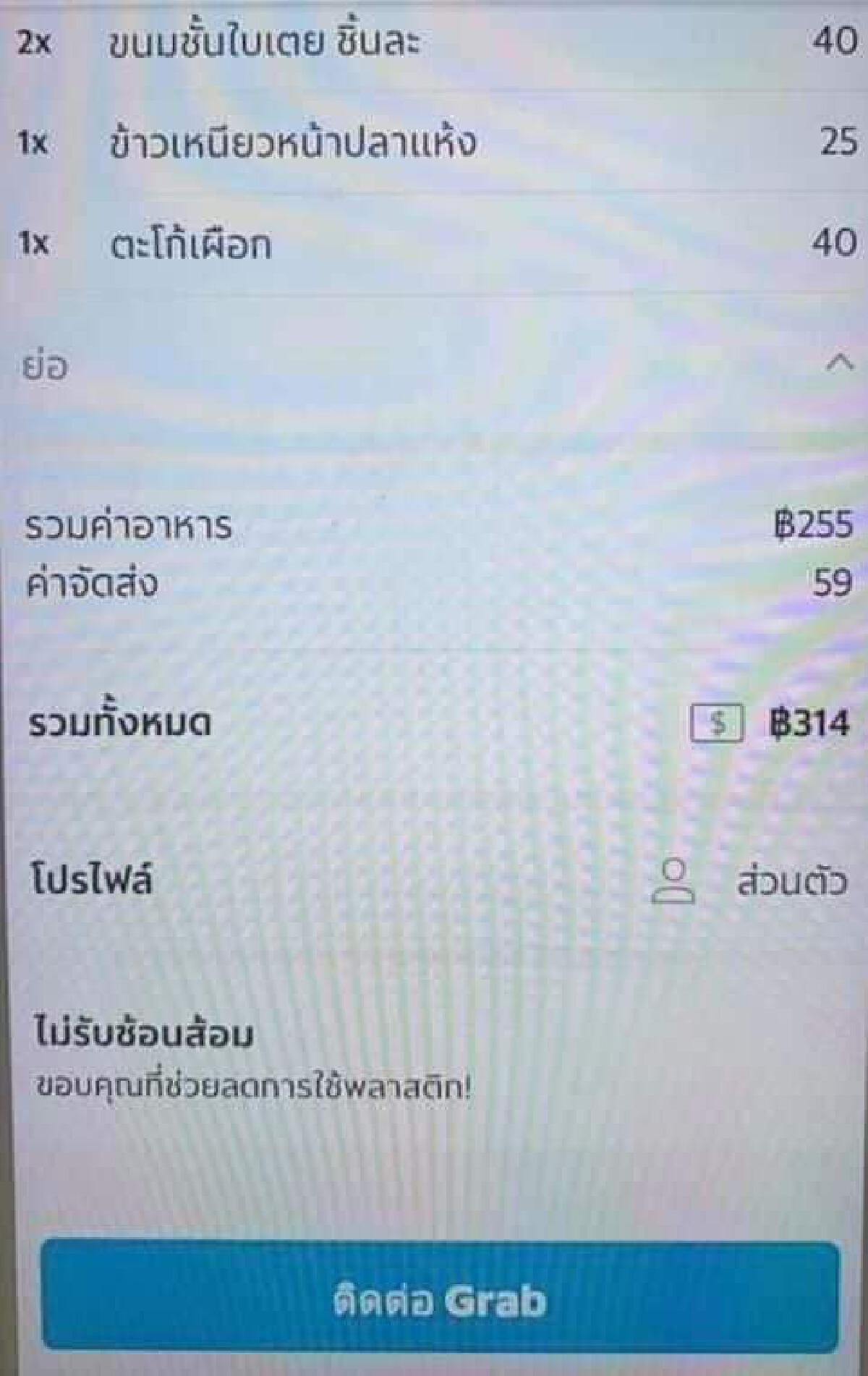 สุดสงสาร ยายสั่งอาหาร โอนเงินผิดให้ไรเดอร์ 31,400 บาท  จี้ทวงบอกใช้หมดแล้ว
