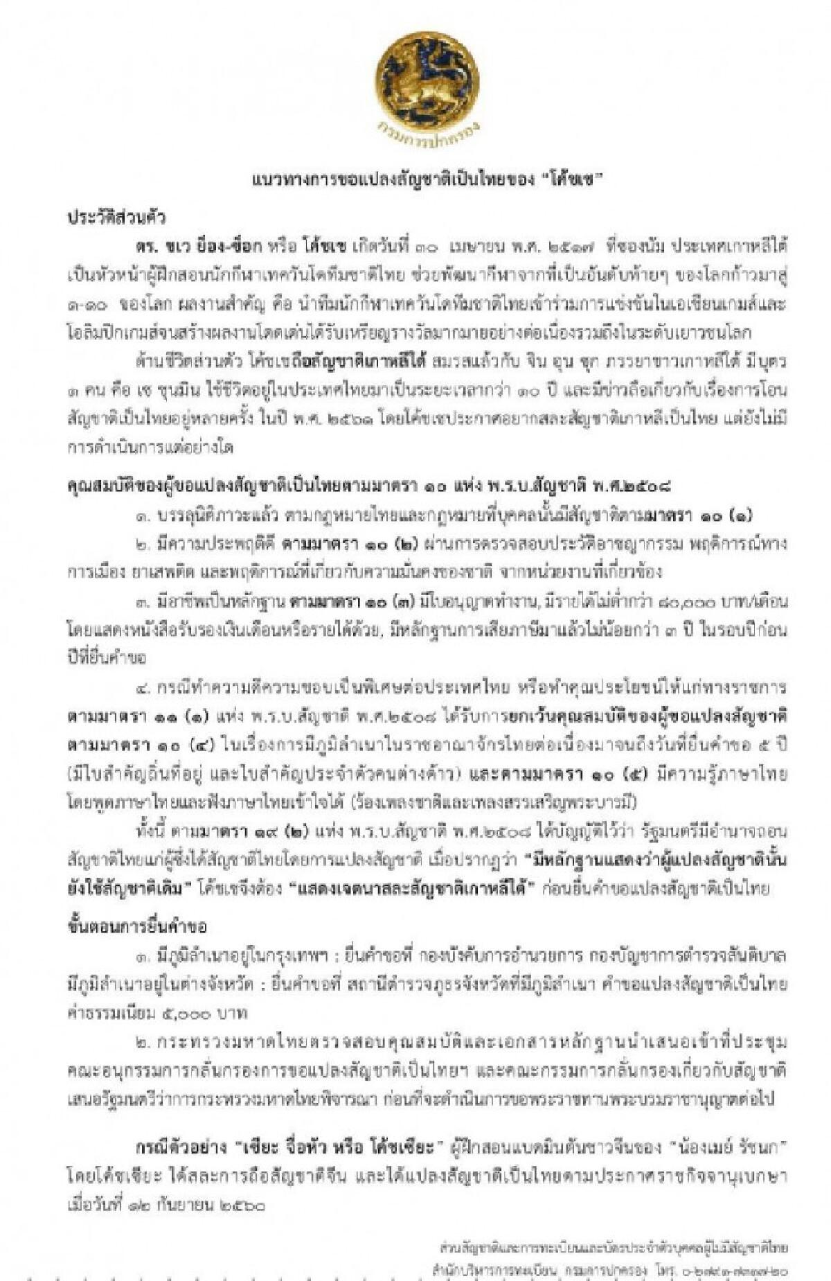 """เตรียมเฮเลย! มหาดไทยเร่งทำหนังสือขอสัญชาติให้ """"โค้ชเช"""""""