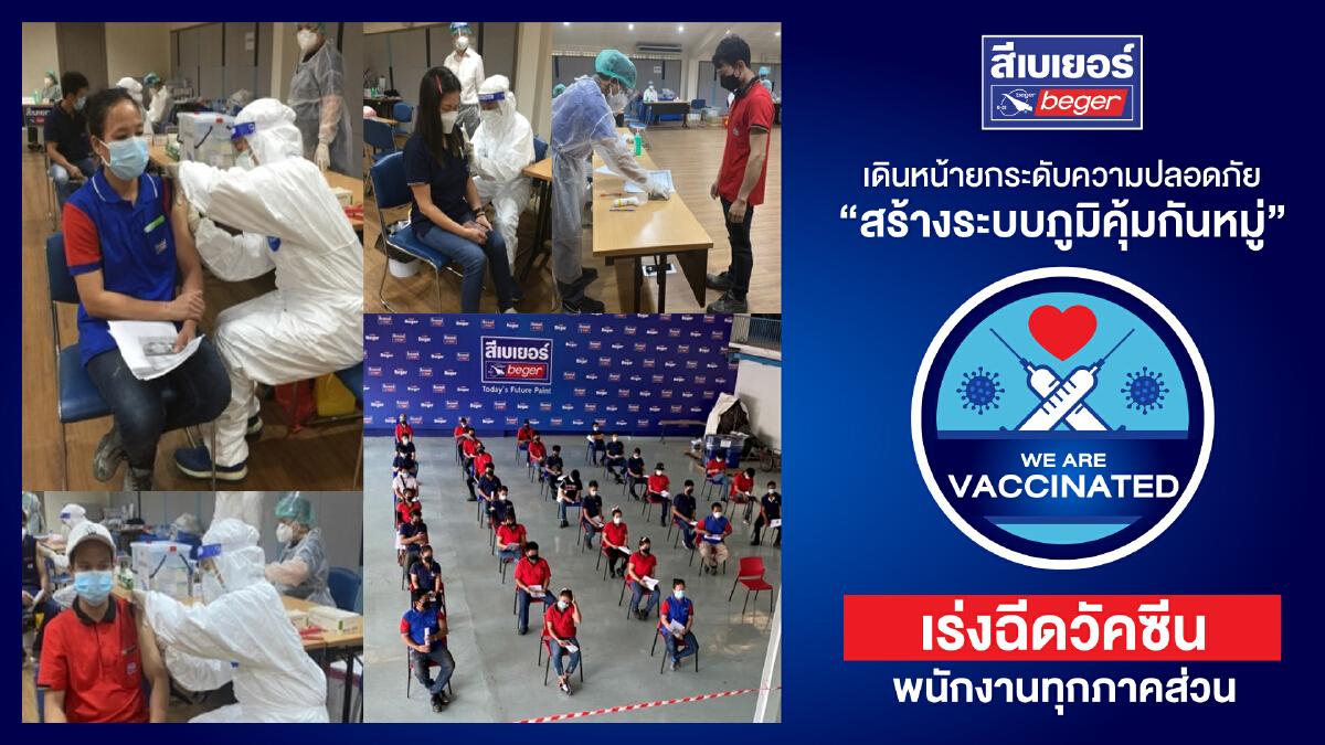 'เบเยอร์' รับมือโควิด-19 ยกระดับความปลอดภัย เร่งฉีดวัคซีนพนักงาน