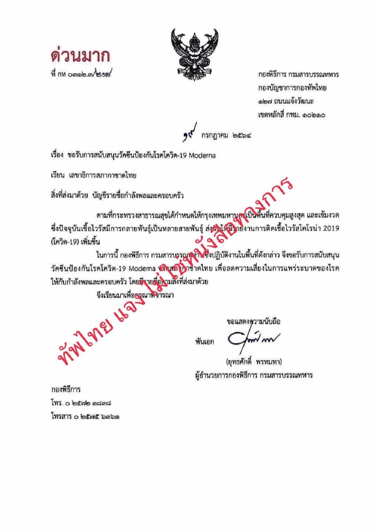 แชร์สนั่น กรมสารบรรณทหาร ส่งหนังสือสภากาชาดไทย ขอวัคซีนโมเดอร์นา