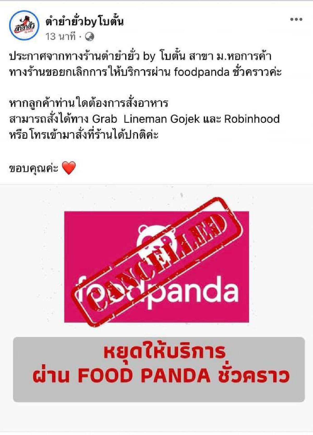 สรุปให้ ทวิตเตอร์เดือดแห่ #แบนfoodpanda ติดเทรนด์ ปมไรเดอร์ร่วมชุมนุม