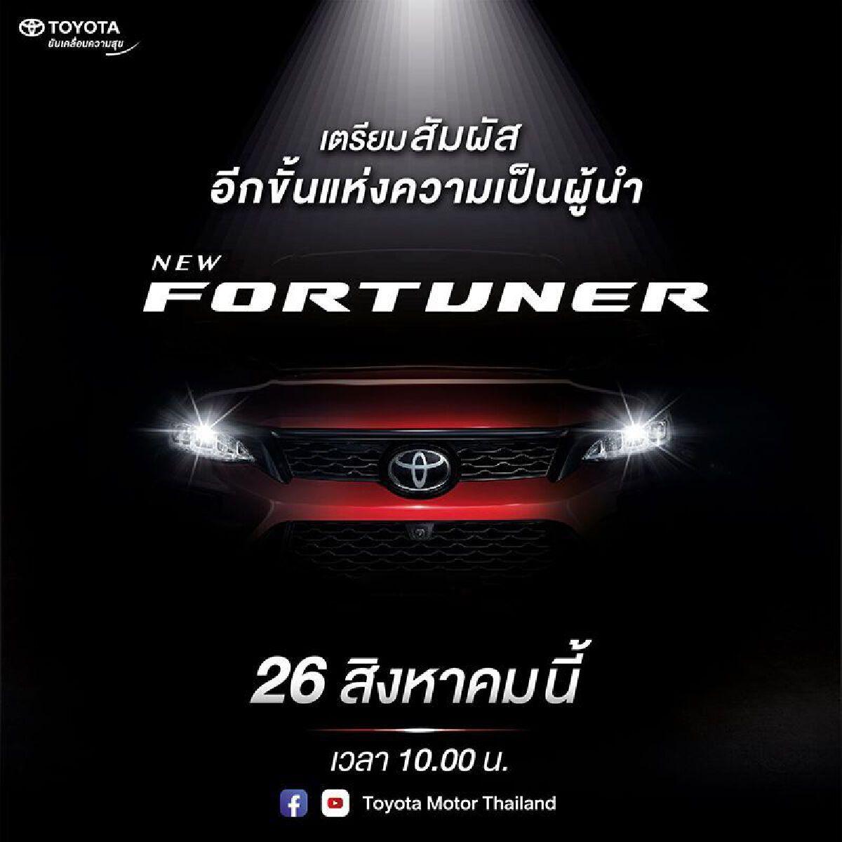 Toyota Fortuner GR Sport 2021 เปิดตัว 26 สิงหาคม 2564 ราคาทุกรุ่น