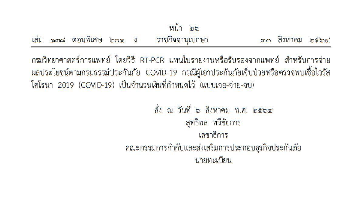 """ราชกิจจาฯ ประกาศ """"เจอจ่ายจบ"""" กรมธรรม์โควิด-19 ต้องตรวจโดยวิธี RT-PCR"""